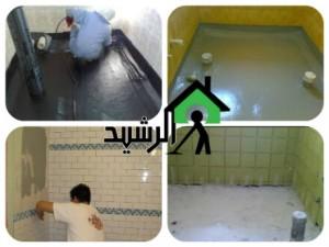 عزل ارضيات الحمامات